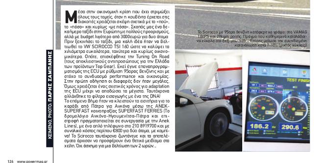 Οδοιπορικό με VW Scirocco @PowerMag